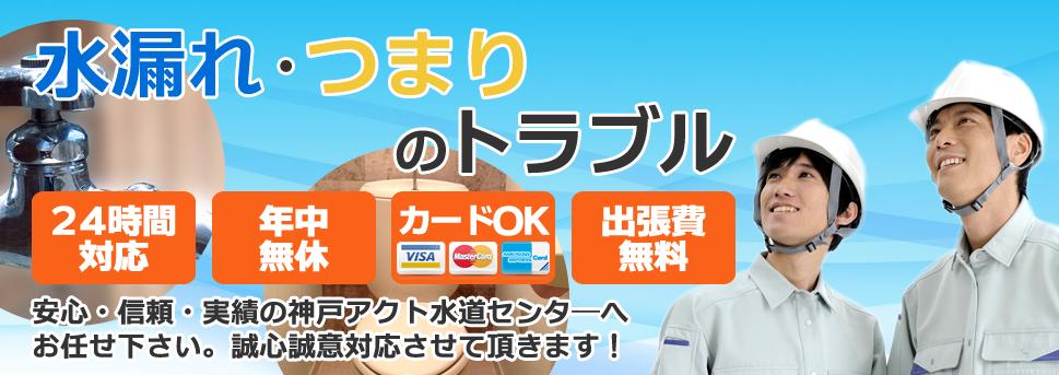神戸市 お風呂 蛇口交換 水漏れ つまり 神戸アクト水道センター