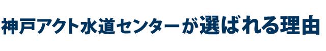 【選ばれる理由01】神戸市内で他社に負けない最安値で勝負